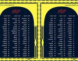 Nro 12 kilpailuun Quran Index käyttäjältä muhamedibrahim25