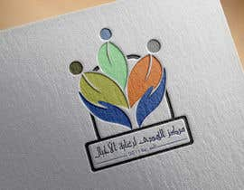 #29 untuk Design a Logo for Islamic Center oleh Tarikov