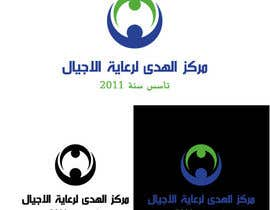 #25 untuk Design a Logo for Islamic Center oleh balhashki