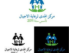 #27 for Design a Logo for Islamic Center af balhashki