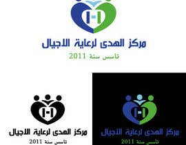 #28 for Design a Logo for Islamic Center af balhashki