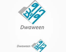 #7 for Archiving System Logo af HamDES