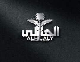 #96 for Design a Logo for ALHILALY INVESTMENT GROUP by beckseve