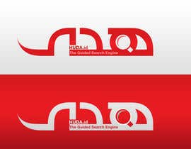 sinzcreation tarafından Design a Logo for Arabic Logo for HUDA.id için no 39