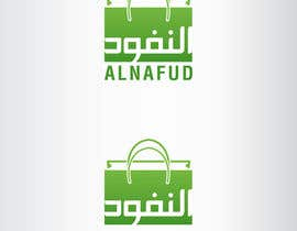 #92 for Design a Logo for an Arabic eCommerce site af illidansw