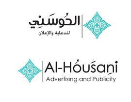 #31 for Design a Logo for AlHousani af basmaabady