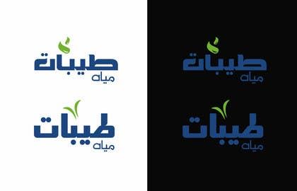 #23 cho Design an arabic Logo for Tayebat water bởi hassan22as