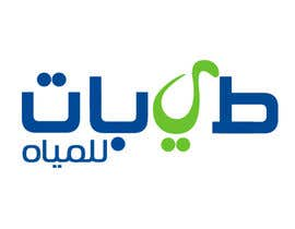 #11 cho Design an arabic Logo for Tayebat water bởi hicherazza