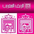 Contest Entry #219 for Arabic Logo Design for luxury ladies fashion shop