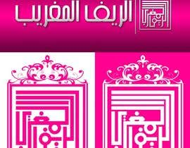 #219 for Arabic Logo Design for luxury ladies fashion shop av adhhart