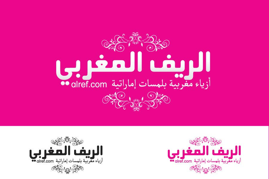 Inscrição nº                                         122                                      do Concurso para                                         Arabic Logo Design for luxury ladies fashion shop