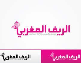 #137 untuk Arabic Logo Design for luxury ladies fashion shop oleh colgate