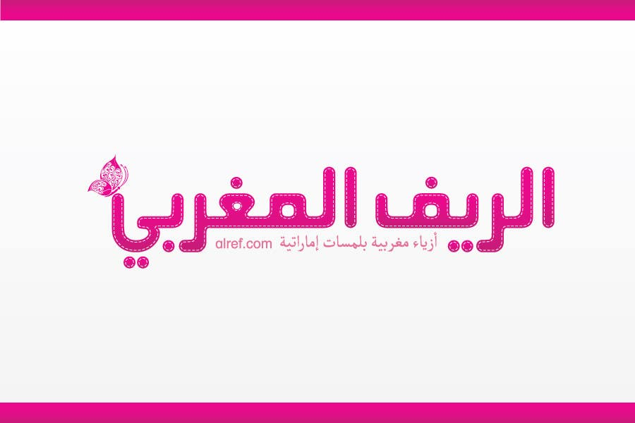 Inscrição nº                                         146                                      do Concurso para                                         Arabic Logo Design for luxury ladies fashion shop