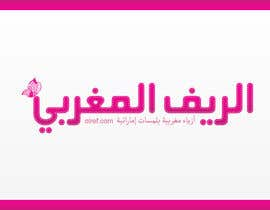 #146 dla Arabic Logo Design for luxury ladies fashion shop przez colgate