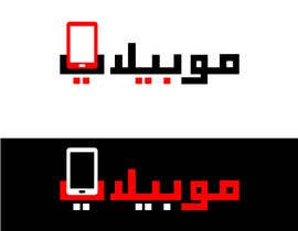 #70 for Design an Arabic Logo for mobileat.com by balhashki