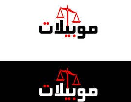 #74 for Design an Arabic Logo for mobileat.com by balhashki