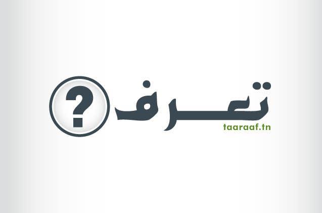 Penyertaan Peraduan #23 untuk Logo design for a FAQ for Tunisian Web Site