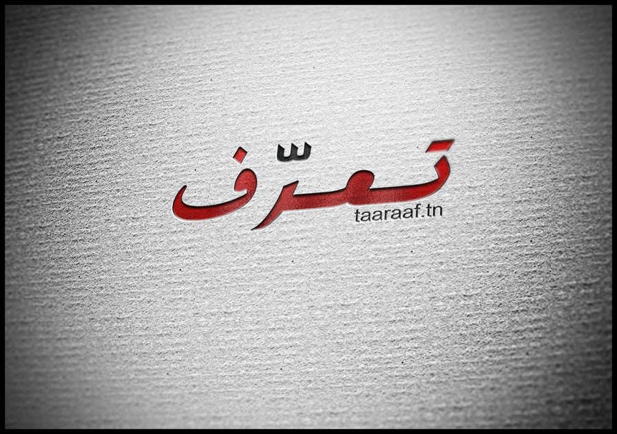 Penyertaan Peraduan #8 untuk Logo design for a FAQ for Tunisian Web Site