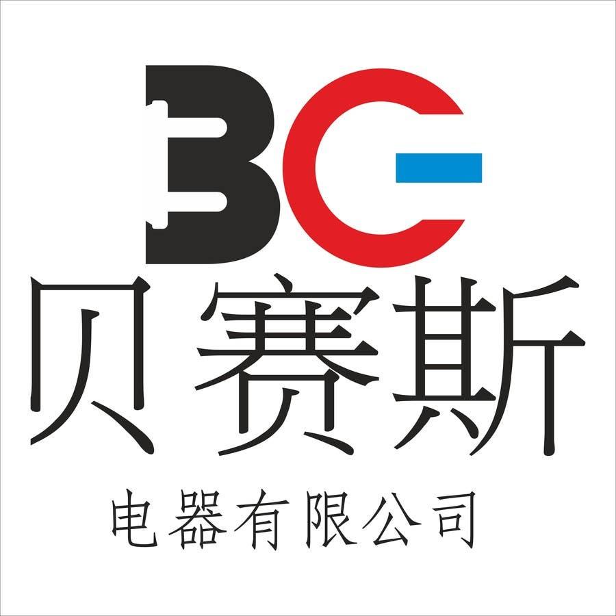 Kilpailutyö #43 kilpailussa Logo Design for a trading company (bilingual)