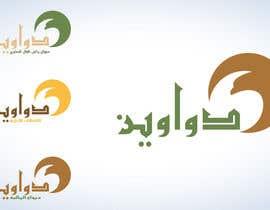 sousspub tarafından تصميم شعار للأنظمة المالية والإدارية için no 22