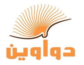 sousspub tarafından تصميم شعار للأنظمة المالية والإدارية için no 45