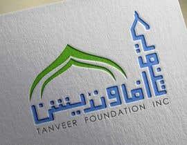 #22 untuk Design a Logo based on the sketches Provided oleh jnasseri