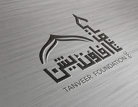 #21 untuk Design a Logo based on the sketches Provided oleh ashariqbal