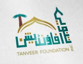#32 untuk Design a Logo based on the sketches Provided oleh ashariqbal