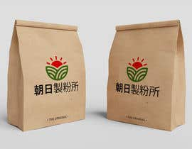 #67 for Create Corporate identity for a Japanese company - Print and Packaging Designs by paranajwani