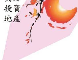 #42 untuk Design a Chinese Logo oleh SentaMora