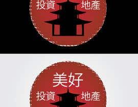 #43 untuk Design a Chinese Logo oleh kaibobble