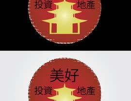 #44 untuk Design a Chinese Logo oleh kaibobble
