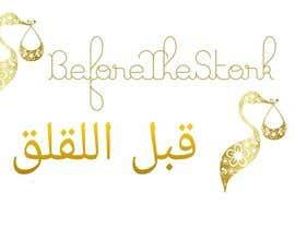 faizan42511 tarafından Logo in ARABIC için no 1