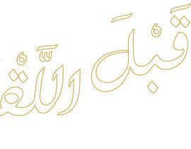 amrsamy94 tarafından Logo in ARABIC için no 2