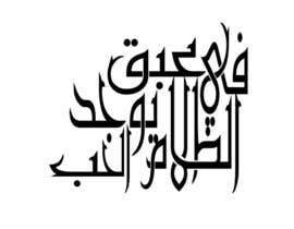 dohaabdelmoamen tarafından Arabic Calligraphy için no 11