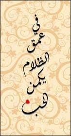 AhmedAdel3 tarafından Arabic Calligraphy için no 19
