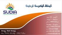 Graphic Design Contest Entry #93 for Business Card Design for SUDIA (Aka Sudanese Development Initiative)