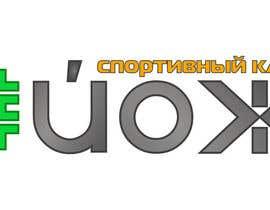 #73 для Design a logo for sports club от fantis77