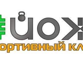 #74 для Design a logo for sports club от fantis77