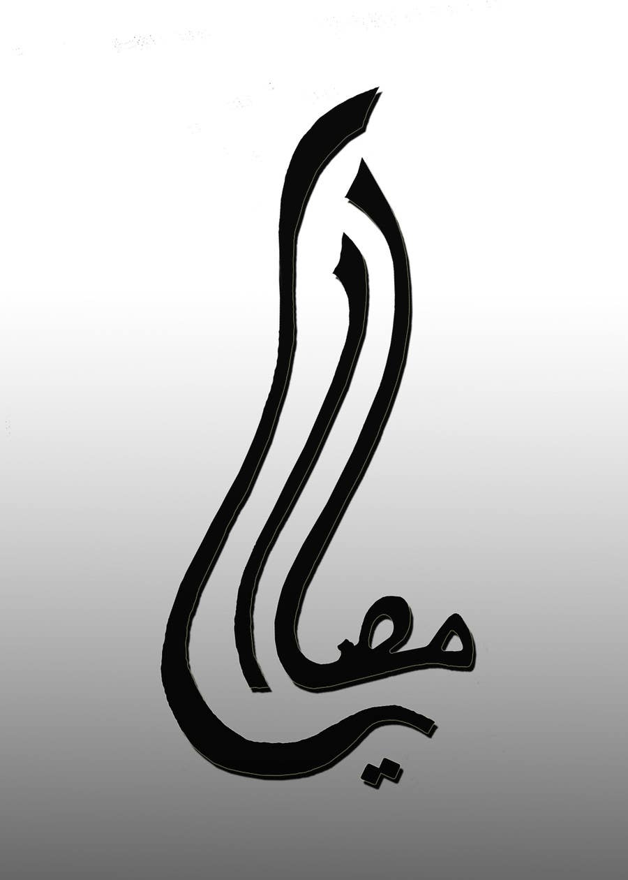 Proposition n°2 du concours Write some arabic calligraphy