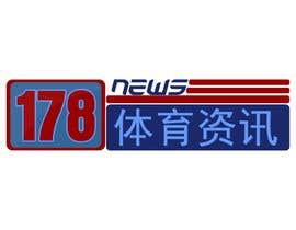 #23 para 设计徽标 Design a Logo for a news blog with chinese word por muhammadrosyidi