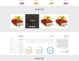 Nro 6 kilpailuun I need a WordPress design with Arabic language content RTL and computability. käyttäjältä humashahid80