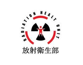 #134 för Logo Design for Department of Health Radiation Health Unit, HK av sikoru