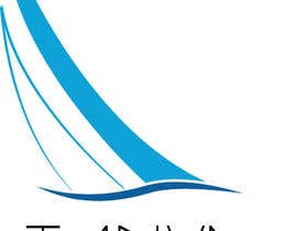 #319 for Logo for sailing team af tiannalabau