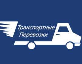 #4 для Дизайн логотипа для транспортной компании от fb55771e3ac15ae