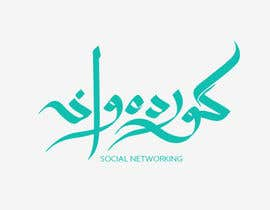 #49 para Design a logo for Arabic social network website por Henzo
