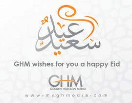 nº 37 pour EID MUBARAK Greeting تهنئة بالعيد كل عام وأنتم بخير par SerMigo