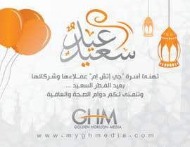 nº 69 pour EID MUBARAK Greeting تهنئة بالعيد كل عام وأنتم بخير par SerMigo
