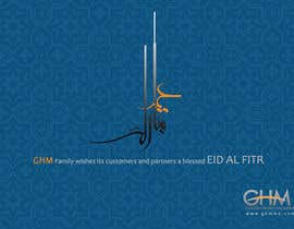 nº 67 pour EID MUBARAK Greeting تهنئة بالعيد كل عام وأنتم بخير par saimarehan
