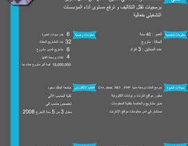 #26 para I need to buy 10 infographic CV template (6 in Arabic Languages, 4 in English) por aishaelsayed95